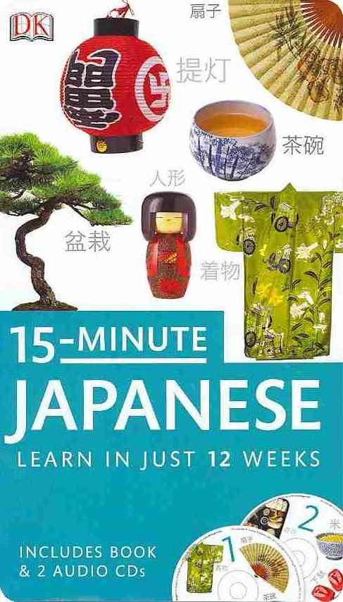 15-Minute Japanese By Dorling Kindersley, Inc. (COR)
